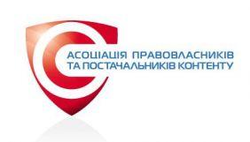 Профільна асоціація просить передбачити у Державному бюджеті  допомогу провайдерам у  зоні ООС