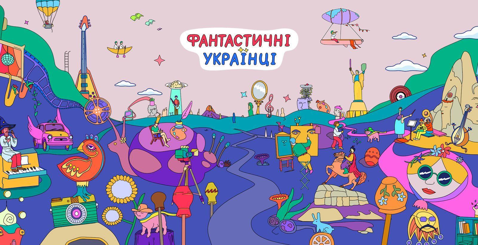 Megogo Live покаже цикл документальних фільмів «Фантастичні українці»