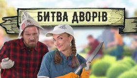 «Київ» запустив реаліті про те, як облаштувати клумбу в дворі за 5 тисяч грн