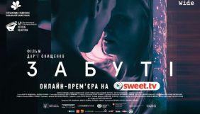 Драма «Забуті» Дарії Онищенко виходить на онлайн-платформі sweet.tv