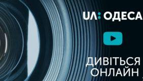 Суспільне оголосило конкурс на посаду менеджера «UA: Одеси»
