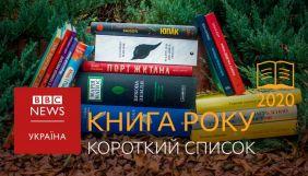Оголошено короткі списки претендентів на премію «Книга року ВВС-2020»