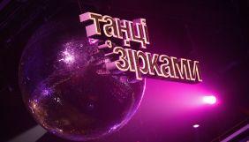 Прямі ефіри «Танців з зірками» відбудуться без глядачів