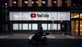 YouTube відмовився публікувати відео з підсумками 2020 року