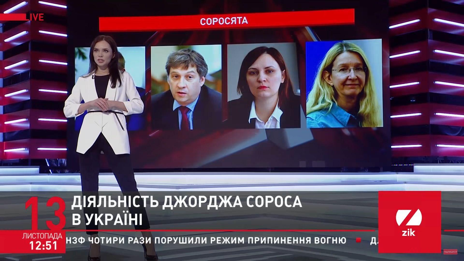 Партизани Великої Соросівської