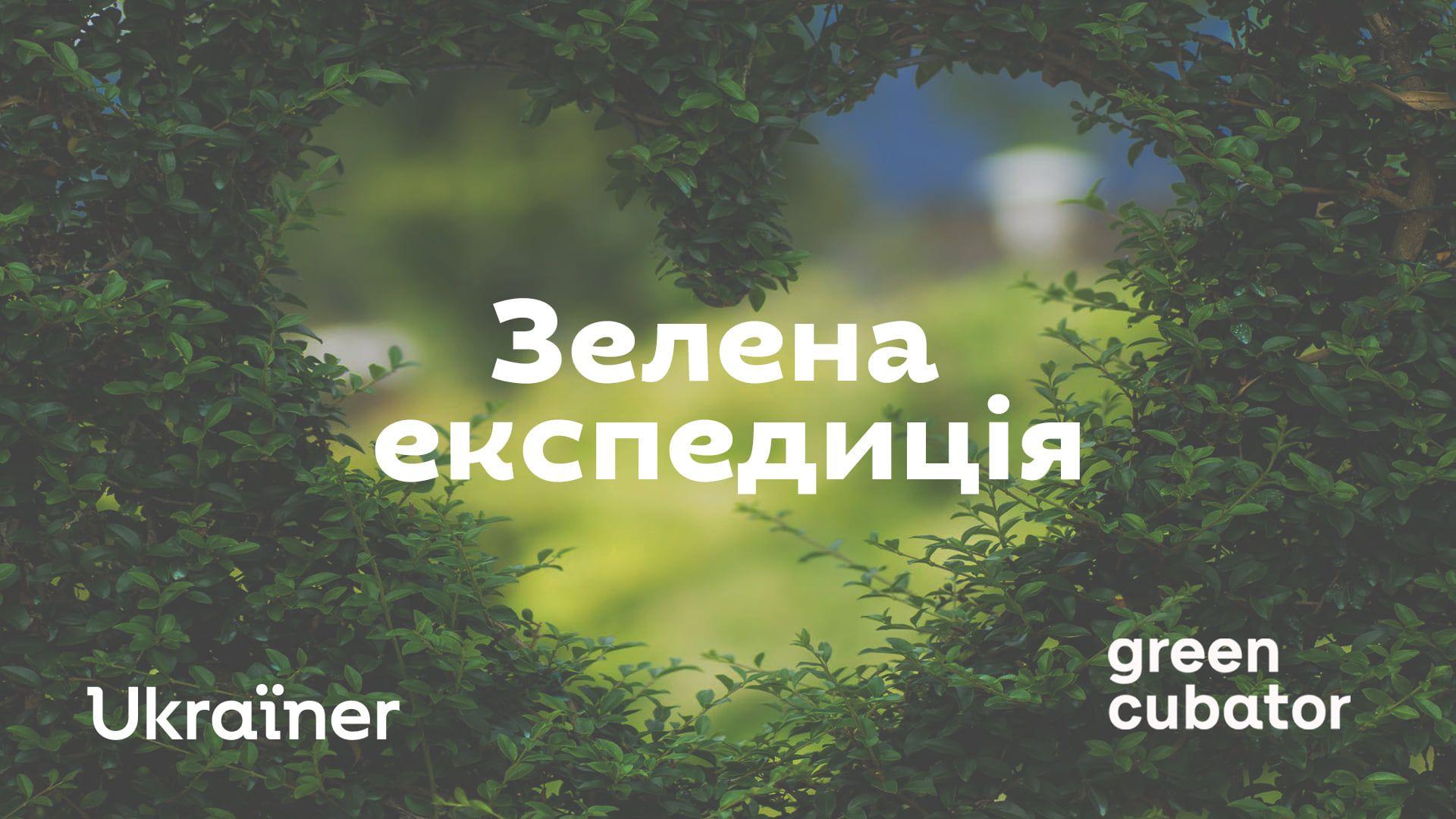 Стартував медіапроєкт про творців дружніх до довкілля ініціатив в Україні
