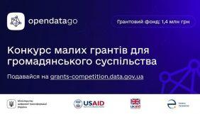 До 6 грудня – прийом заявок на конкурс малих грантів для громадянського суспільства Opendatago