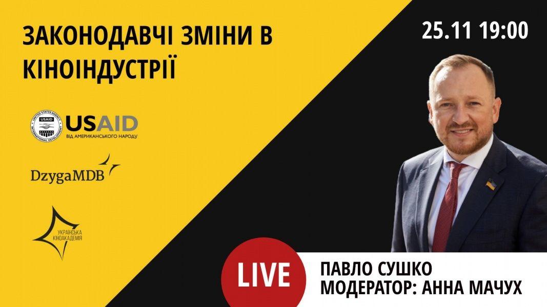 25 листопада – вебінар Павла Сушка «Законодавчі зміни в кіноіндустрії»