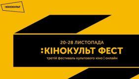 Канал «UA: Культура» проведе онлайн-фестиваль короткометражних фільмів «:КіноКульт»