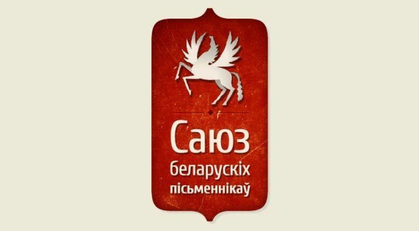Білоруські письменники закликали владу припинити репресії та визнати свою поразку