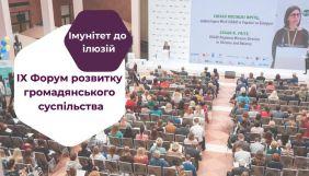 17 грудня — IX Форум розвитку громадянського суспільства «Імунітет до ілюзій»