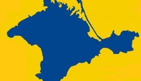 Як правильно називати Крим: анексований чи окупований? Пояснює Міністерство реінтеграції