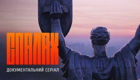 «Слух» презентує документальний серіал про нову українську культуру «Спалах»