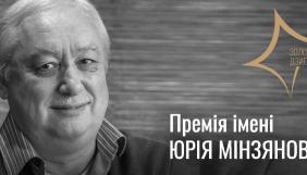Українська кіноакадемія запровадила нагороду імені Юрія Мінзянова