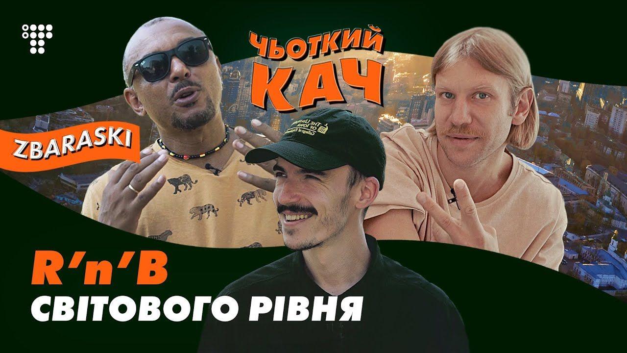 hromadske запустило нове музичне шоу