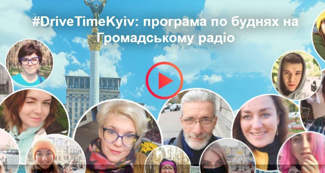 «Громадське радіо» збирає 200 тисяч на програму #DriveTimeKyiv