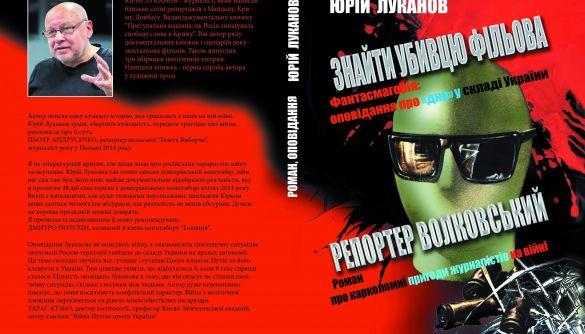 Фільов Юрія Луканова — наклеп на Донбас чи «герой» нашого часу?