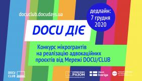 До 7 грудня – прийом заявок на конкурс мікрогрантів на реалізацію адвокаційних проєктів «Docu Діє»