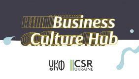 Створено онлайн-хаб для співпраці бізнесу та культури