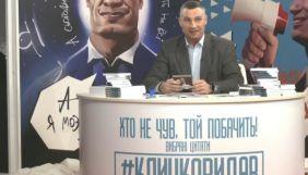 Віталій Кличко видав збірку своїх смішних висловлювань