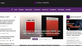 Запустили новий сайт «Суспільне Культура»