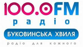 Нацрада повторно відмовила «Буковинській хвилі» в продовженні ліцензії