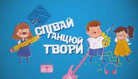 Телеканал «Київ» запускає талант-шоу