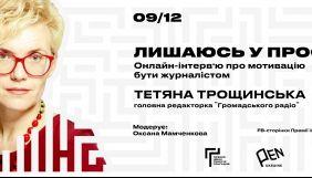 9 грудня – онлайн-розмова з Тетяною Трощинською із циклу «Лишаюсь у професії»