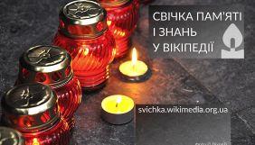 «Свічка пам'яті у Вікіпедії»: користувачів запрошують створювати та покращувати статті про Голодомор