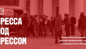 У Білорусі запустили мультимедійний проєкт про репресії проти білоруських журналістів