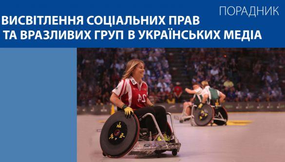 Для медіа презентували посібник щодо висвітлення інформації про людей з інвалідністю та людей старшого віку