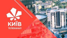 «Київ» розпочав технічну модернізацію вартістю 28,5 млн грн та готується до HD-мовлення