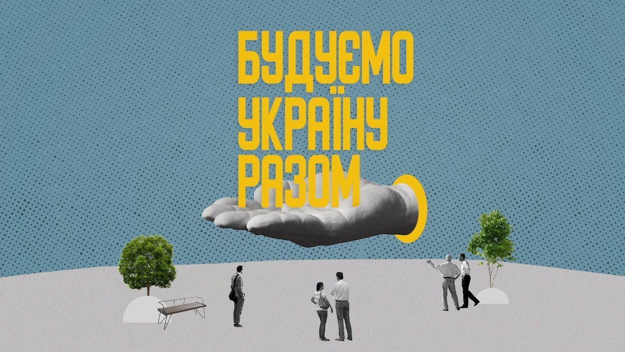 Film.ua Group випустить соціальне реаліті-шоу «Будуємо Україну Разом»