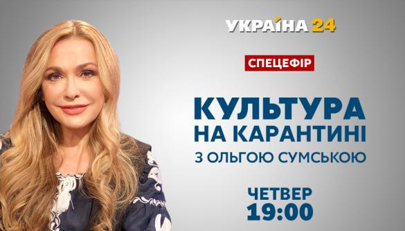 Канал «Україна 24» готує спецефір про культуру з Ольгою Сумською