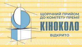 Комітет премії «Кіноколо» набирає нових членів