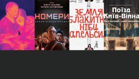 Українське кіно в листопаді: горизонти утопій і туман невизначеності