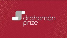 Оголошено довгий список номінантів премії Drahoman Prize