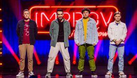 Новий канал покаже другий сезон Improv Live Show навесні 2021 року