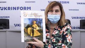 Журнал «Українська культура» презентував новий номер