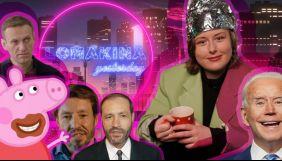 Lomakina Yesterday #21: Ігор Палиця в полоні «1+1», українці в Google та буремні 90-ті в «Спадкоємці»