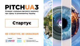 16 грудня – відкриття конкурсу вагомого контенту про Україну Pitch UA 3
