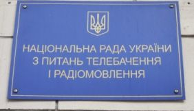 Верховна Рада прийняла за основну законопроєкт про незалежність Нацради (ДОПОВНЕНО)