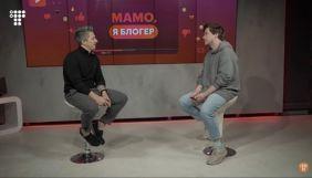 hromadske запустило новий YouTube-проєкт «Мамо, я блогер»