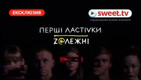 «Перші ластівки. Zалежні» вийдуть на sweet.tv