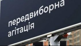 «МедіаЧек»: Маркування передвиборчої агітації в кінці тексту для онлайн-видань — порушення кодексу журналістської етики