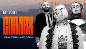 «Спалах» — це про те, чого українці не шукають на ютубі