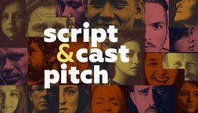 22 грудня – пітчинг сценаристів та акторів від DreamCast і Terrarium