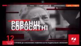 Висновок Незалежної медійної ради щодо марафону «Реванш соросятні» на ZIK