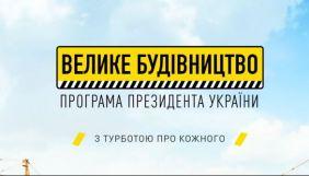Офіс президента поплутав 93% українців з 11%. Після критики помилку виправили