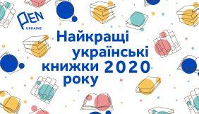 Український ПЕН назвав найкращі українські книжки 2020 року